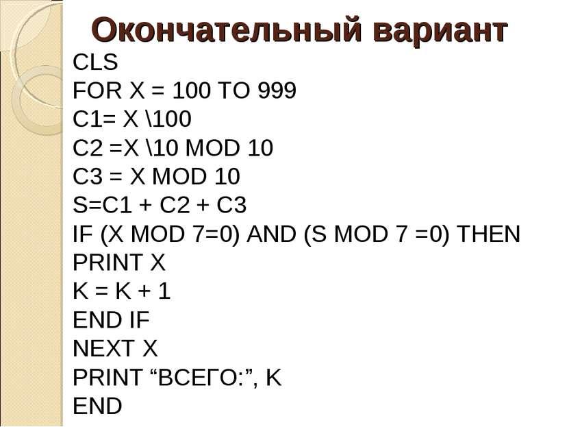 CLS FOR X = 100 TO 999 C1= X \100 С2 =X \10 MOD 10 C3 = X MOD 10 S=C1 + C2 + ...