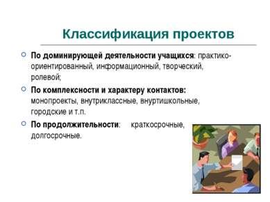 Классификация проектов По доминирующей деятельности учащихся: практико-ориент...