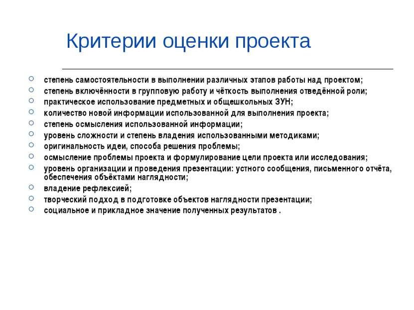 Критерии оценки проекта степень самостоятельности ввыполнении различных этап...