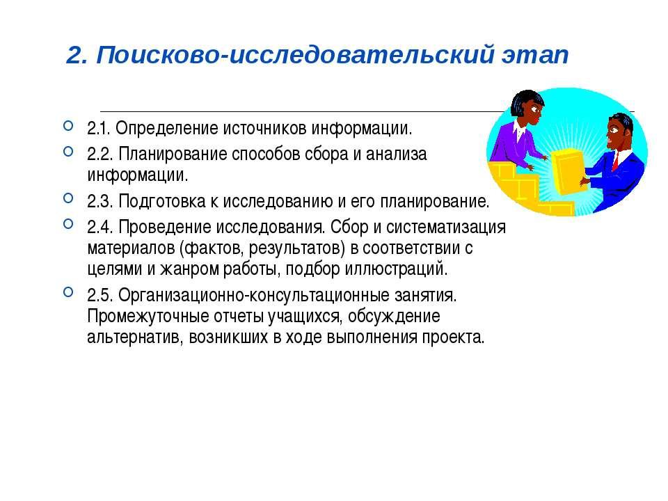 2. Поисково-исследовательский этап 2.1. Определение источников информации. 2....