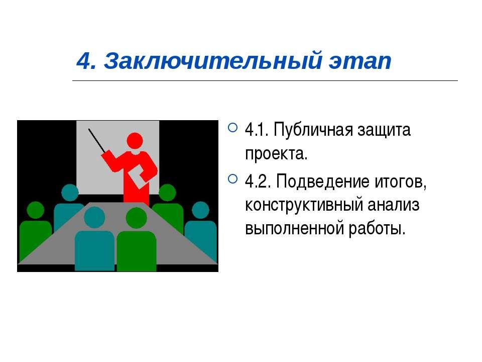 4. Заключительный этап 4.1. Публичная защита проекта. 4.2. Подведение итогов,...