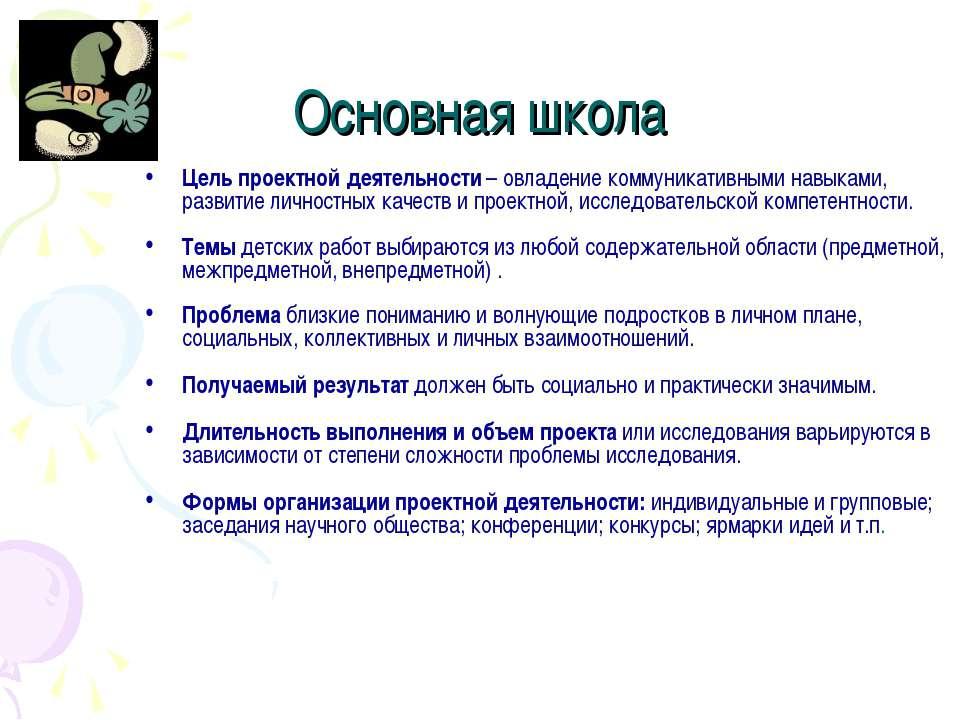 Основная школа Цель проектной деятельности – овладение коммуникативными навык...