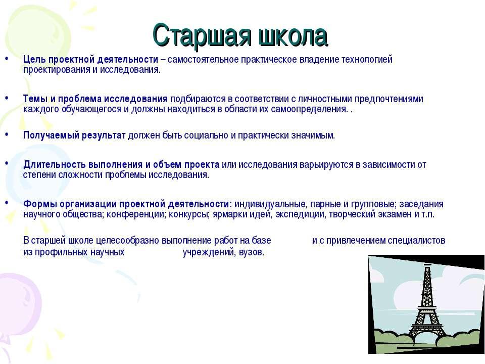 Старшая школа Цель проектной деятельности – самостоятельное практическое влад...