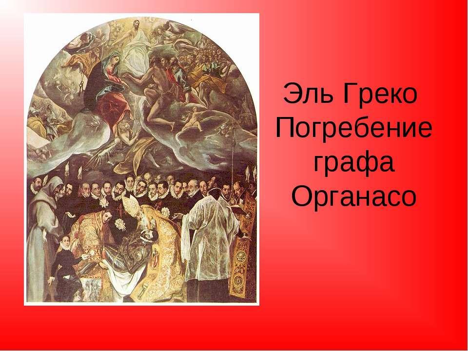 Эль Греко Погребение графа Органасо