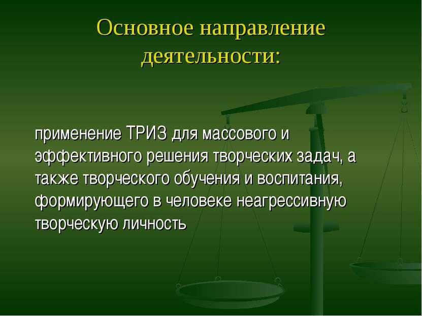 Основное направление деятельности: применение ТРИЗ для массового и эффективно...