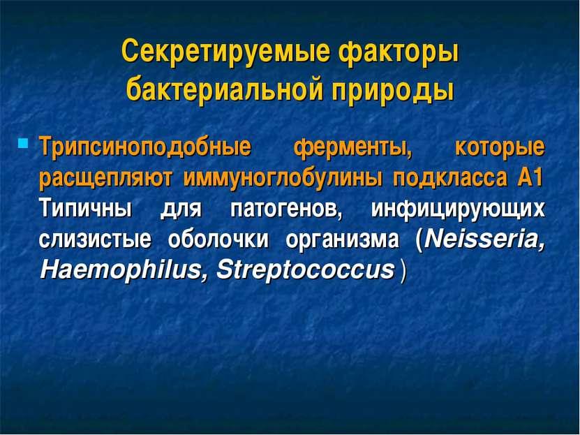 Секретируемые факторы бактериальной природы Трипсиноподобные ферменты, которы...