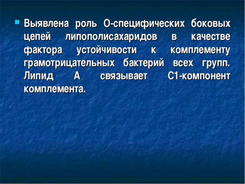 Выявлена роль О-специфических боковых цепей липополисахаридов в качестве факт...