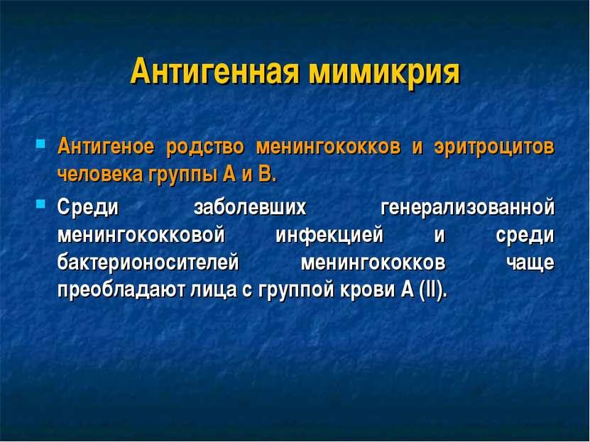 Антигенная мимикрия Антигеное родство менингококков и эритроцитов человека гр...