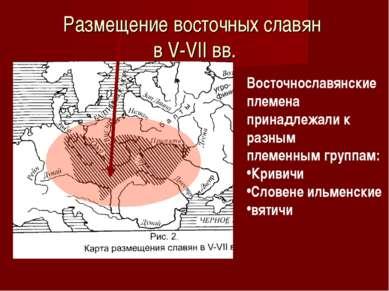 Размещение восточных славян в V-VII вв. Восточнославянские племена принадлежа...
