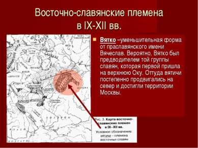 Восточно-славянские племена в IX-XII вв. Вятко –уменьшительная форма от прасл...