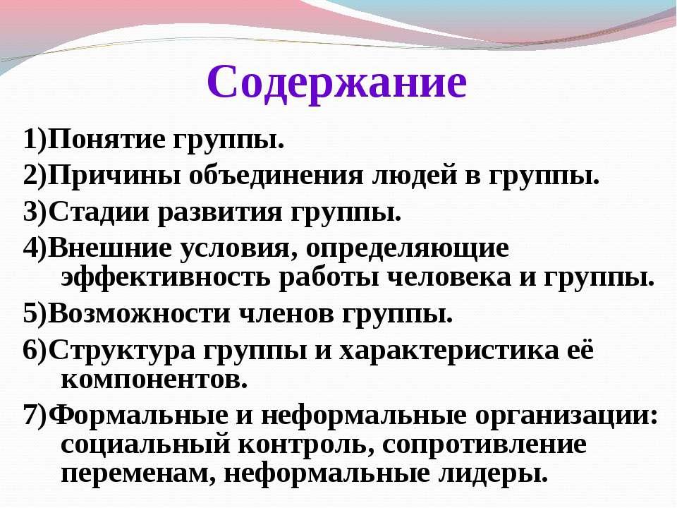 Содержание 1)Понятие группы. 2)Причины объединения людей в группы. 3)Стадии р...