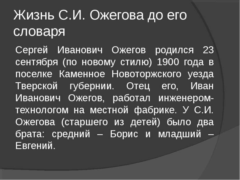 Жизнь С.И. Ожегова до его словаря Сергей Иванович Ожегов родился 23 сентября ...