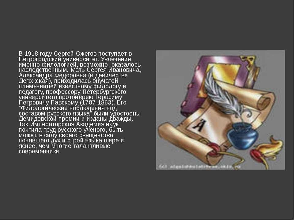 В 1918 году Сергей Ожегов поступает в Петроградский университет. Увлечение им...