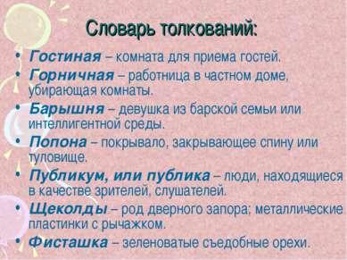 Словарь толкований: Гостиная – комната для приема гостей. Горничная – работни...