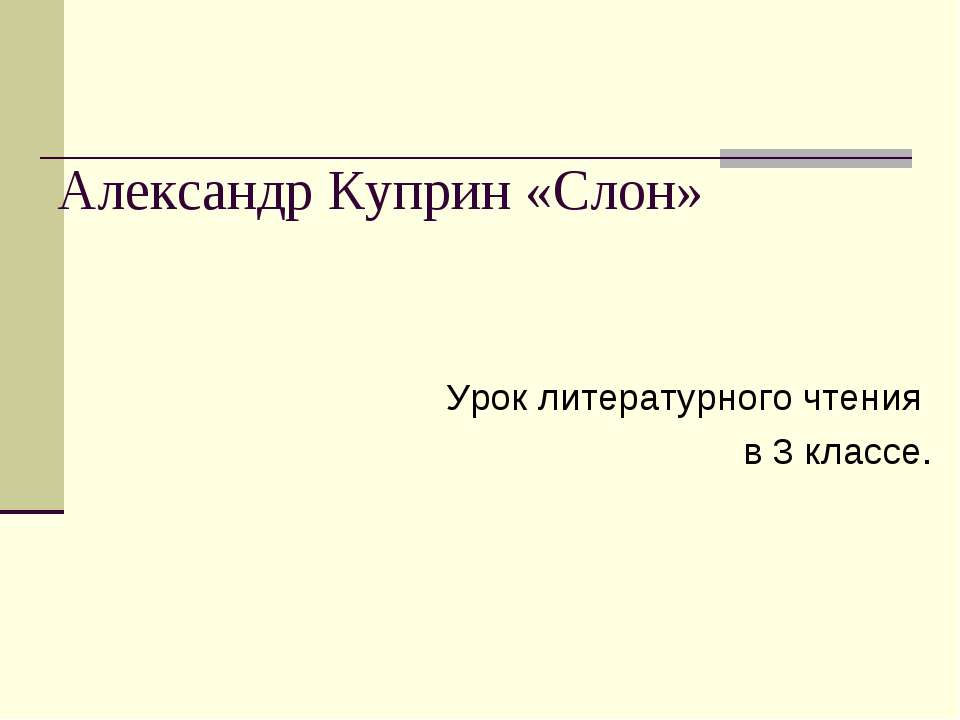 Александр Куприн «Слон» Урок литературного чтения в 3 классе.
