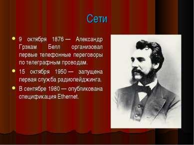 Сети 9 октября 1876— Александр Грэхам Белл организовал первые телефонные пер...