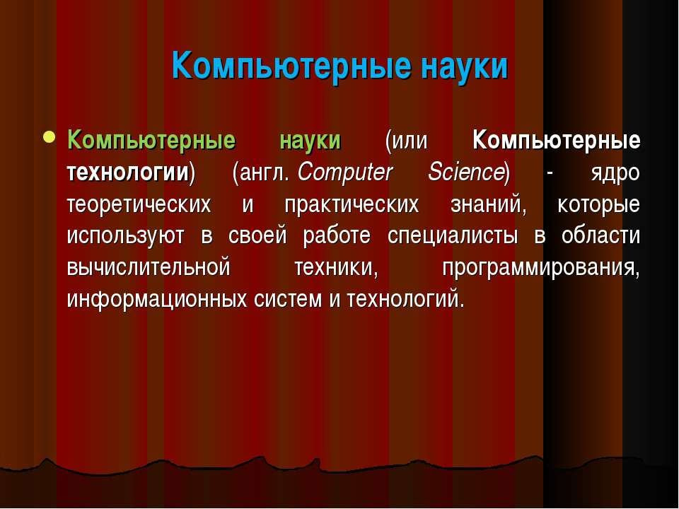 Компьютерные науки Компьютерные науки (или Компьютерные технологии) (англ.Co...