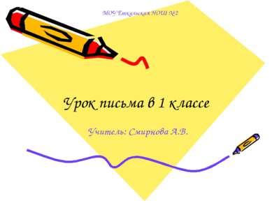 Урок письма в 1 классе Учитель: Смирнова А.В. МОУ Еткульская НОШ № 2