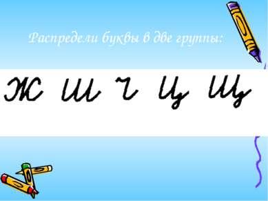 Распредели буквы в две группы:
