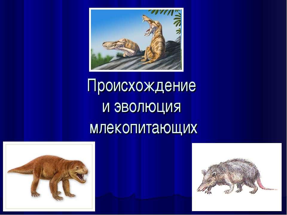 Происхождение и эволюция млекопитающих