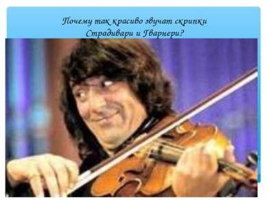 Почему так красиво звучат скрипки Страдивари и Гварнери?