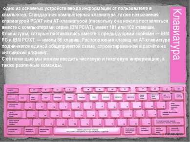 Клавиатура одно из основных устройств ввода информации от пользователя в комп...