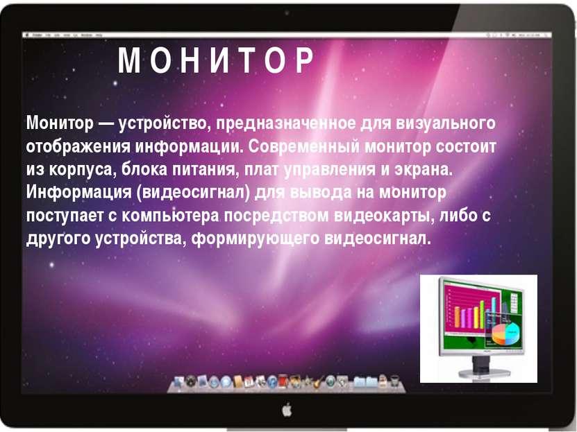М О Н И Т О Р Монитор — устройство, предназначенное для визуального отображен...