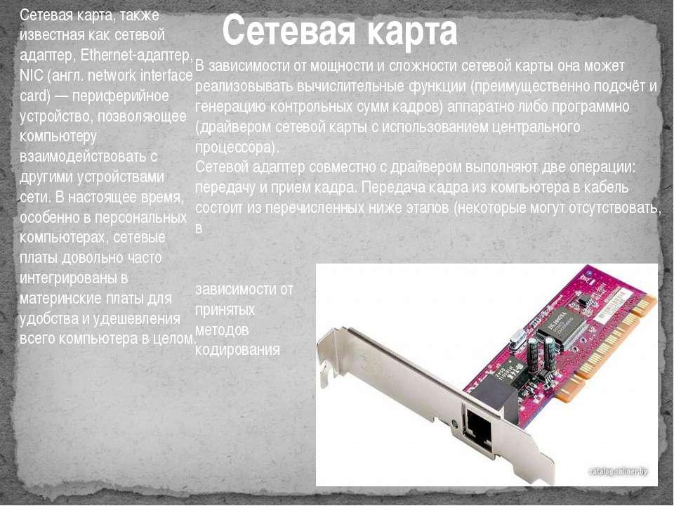 Сетевая карта Сетевая карта, также известная как сетевой адаптер, Ethernet-ад...