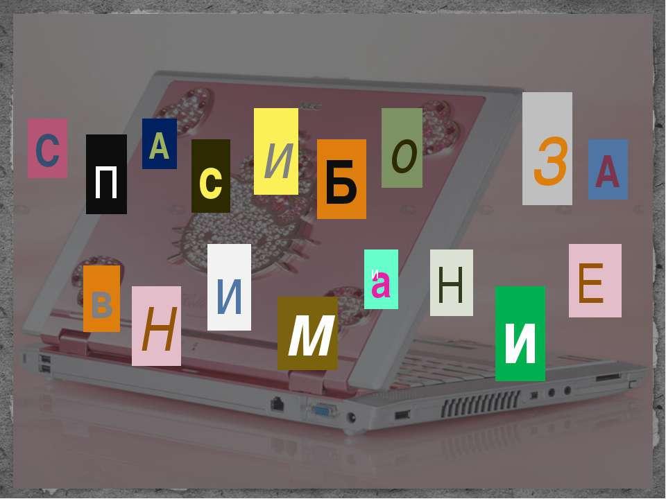 Е С п А с и Б о з А в Н и М а Н и и