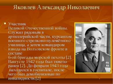 Яковлев Александр Николаевич УчастникВеликой Отечественной войны. Служил ряд...