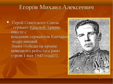 Егоров Михаил Алексеевич Герой Советского Союза,сержантКрасной Армии, вмес...