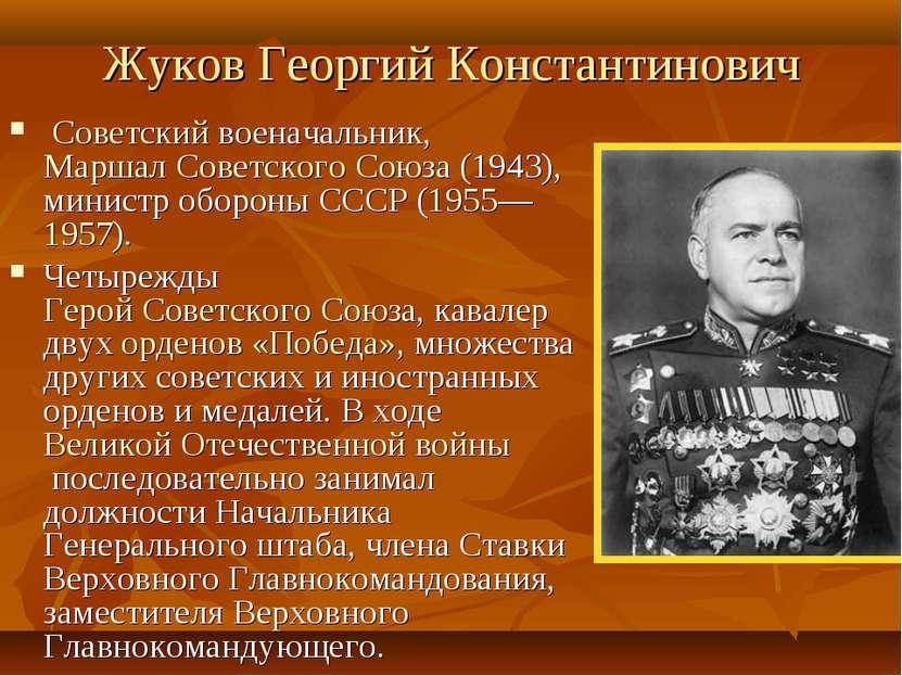 Жуков Георгий Константинович Советскийвоеначальник,Маршал Советского Союза...