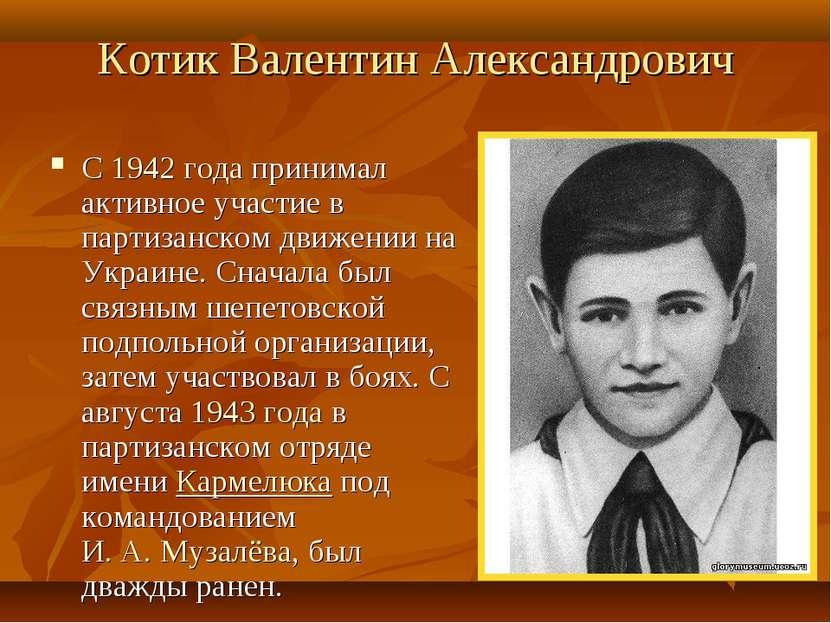 Котик Валентин Александрович С1942 годапринимал активное участие в партизан...