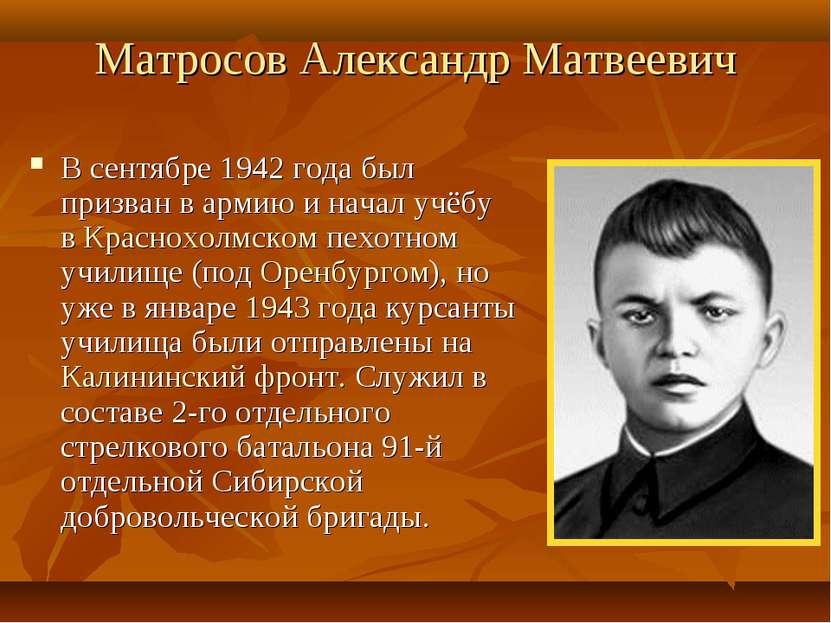 Матросов Александр Матвеевич В сентябре 1942 года был призван в армию и начал...