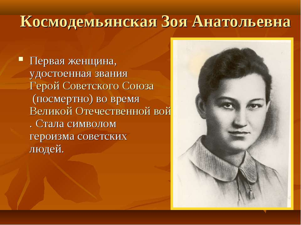 Космодемьянская Зоя Анатольевна Первая женщина, удостоенная званияГерой Сове...