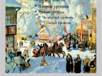 Б. М. Кустодиев «Масленица