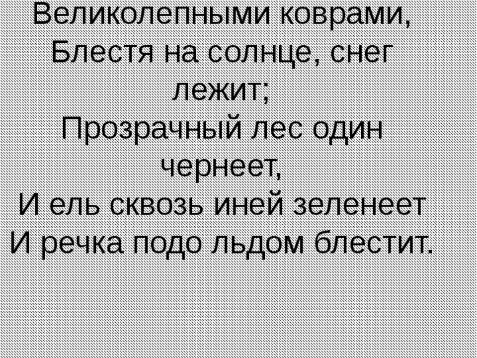 А.Пушкин Зимнее утро Под голубыми небесами Великолепными коврами, Блестя на с...