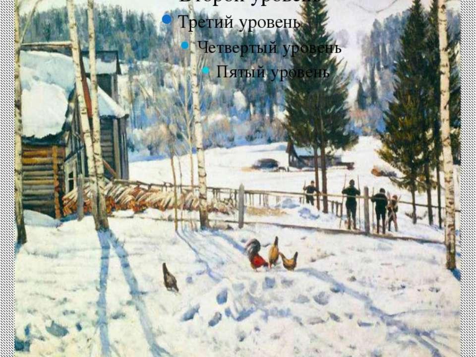 К. Ф. Юон «Конец зимы. Полдень. Лигачево»