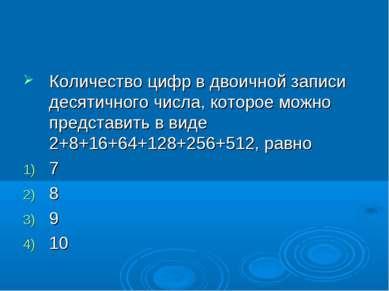 Количество цифр в двоичной записи десятичного числа, которое можно представит...