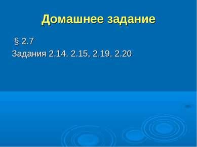 Домашнее задание § 2.7 Задания 2.14, 2.15, 2.19, 2.20