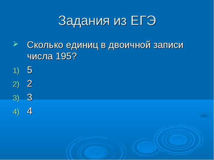 Задания из ЕГЭ Сколько единиц в двоичной записи числа 195? 5 2 3 4