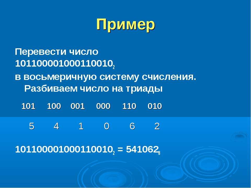 Пример Перевести число 1011000010001100102 в восьмеричную систему счисления. ...