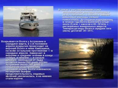 Вскрывается Волга у Астрахани в середине марта, в 1-й половине апреля вскрыти...
