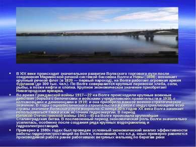 В XIX веке происходит значительное развитие Волжского торгового пути после со...