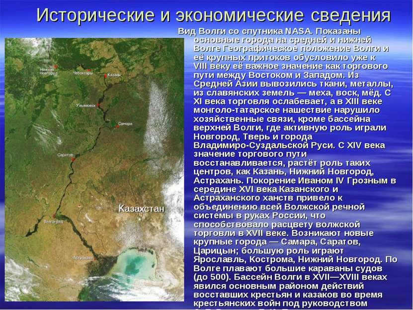 Исторические и экономические сведения Вид Волги со спутника NASA. Показаны ос...