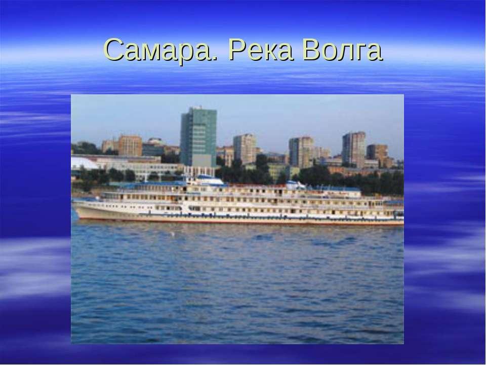 Самара. Река Волга