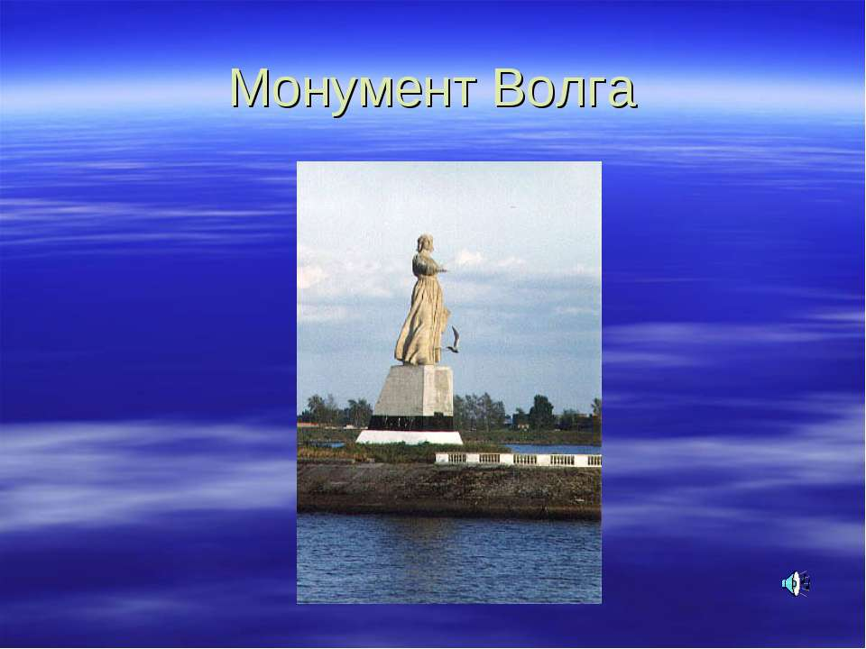 Монумент Волга