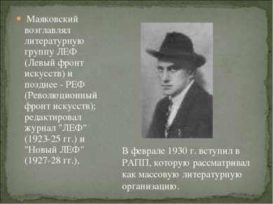 Маяковский возглавлял литературную группу ЛЕФ (Левый фронт искусств) и поздне...