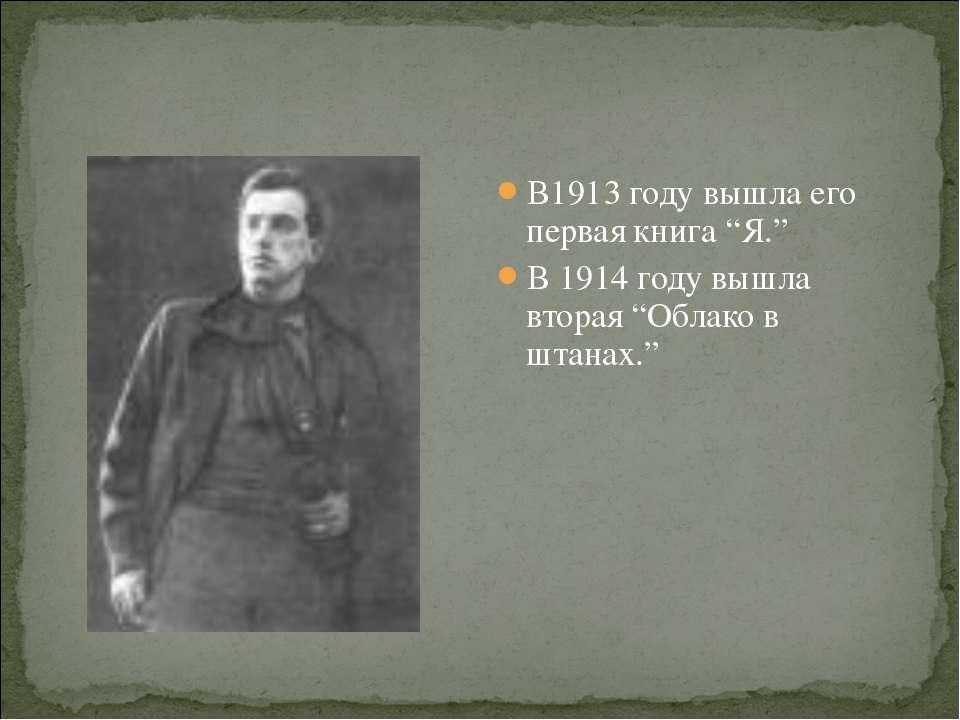 """В1913 году вышла его первая книга """"Я."""" В 1914 году вышла вторая """"Облако в шта..."""
