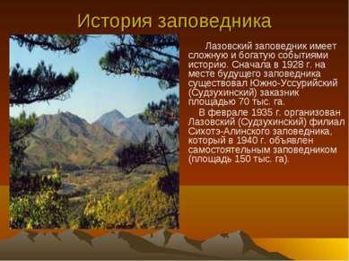 История заповедника Лазовский заповедник имеет сложную и богатую событиями ис...